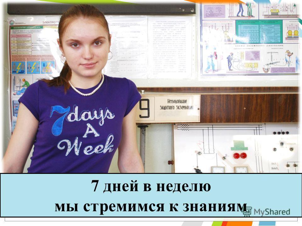 7 дней в неделю мы стремимся к знаниям