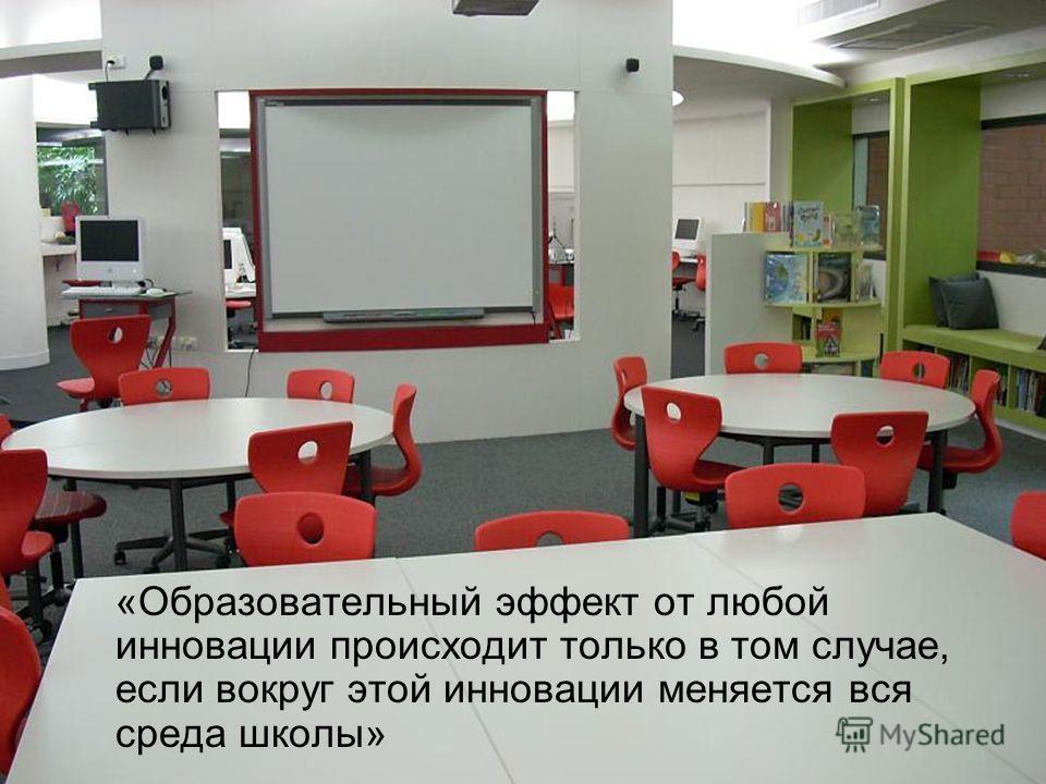 «Образовательный эффект от любой инновации происходит только в том случае, если вокруг этой инновации меняется вся среда школы»