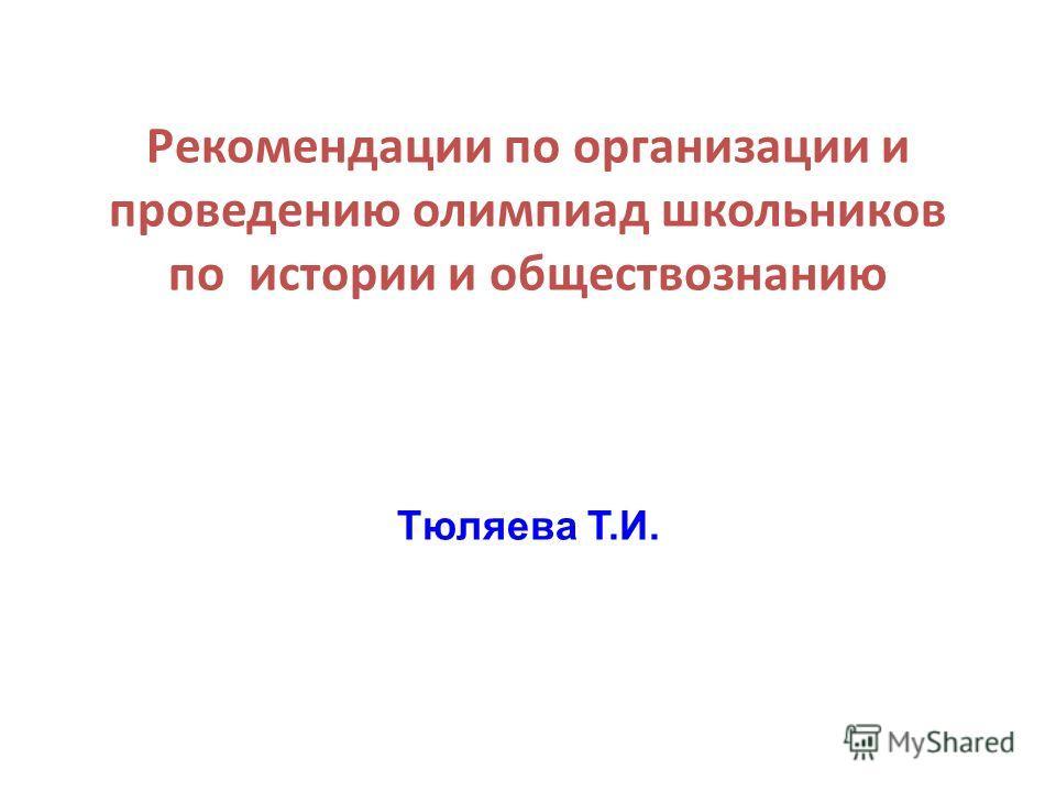 Рекомендации по организации и проведению олимпиад школьников по истории и обществознанию Тюляева Т.И.