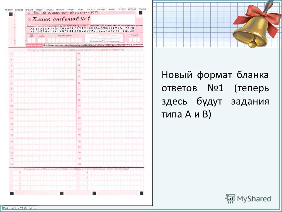 FokinaLida.75@mail.ru Новый формат бланка ответов 1 (теперь здесь будут задания типа А и В)