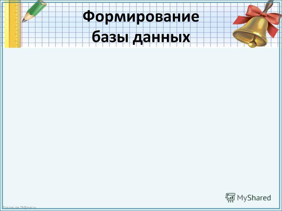 FokinaLida.75@mail.ru Формирование базы данных