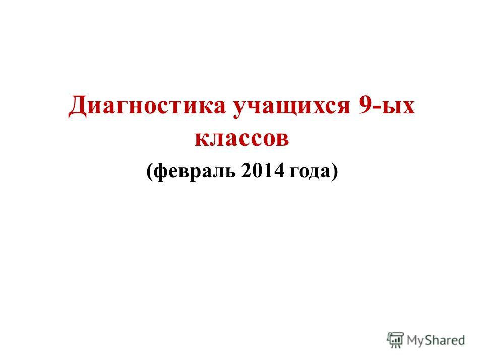 Диагностика учащихся 9-ых классов (февраль 2014 года)