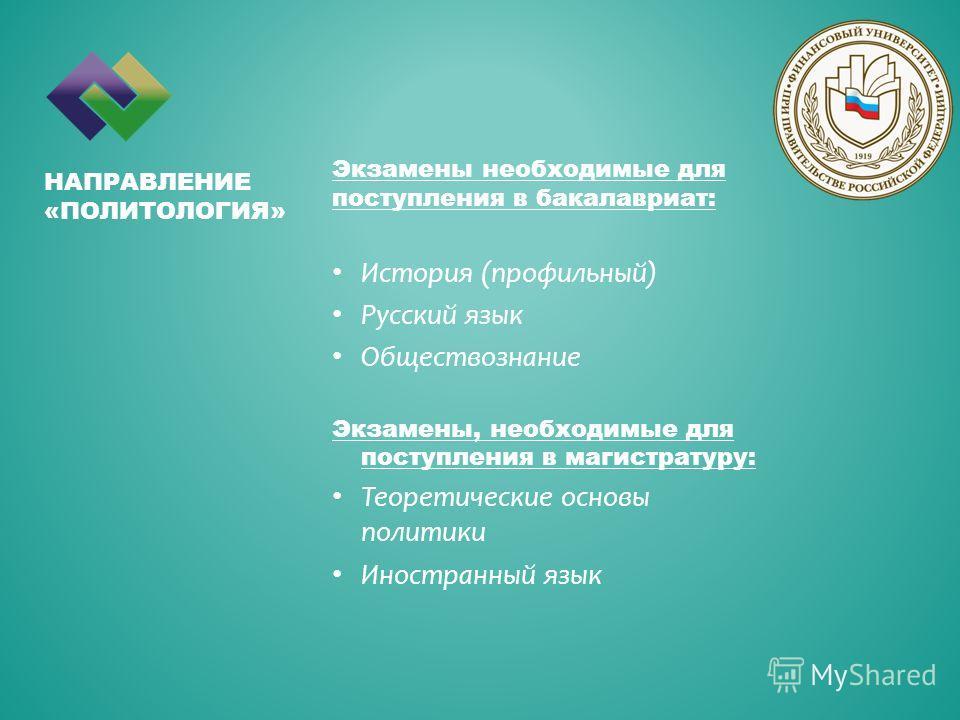 Экзамены необходимые для поступления в бакалавриат: История (профильный) Русский язык Обществознание Экзамены, необходимые для поступления в магистратуру: Теоретические основы политики Иностранный язык НАПРАВЛЕНИЕ «ПОЛИТОЛОГИЯ»