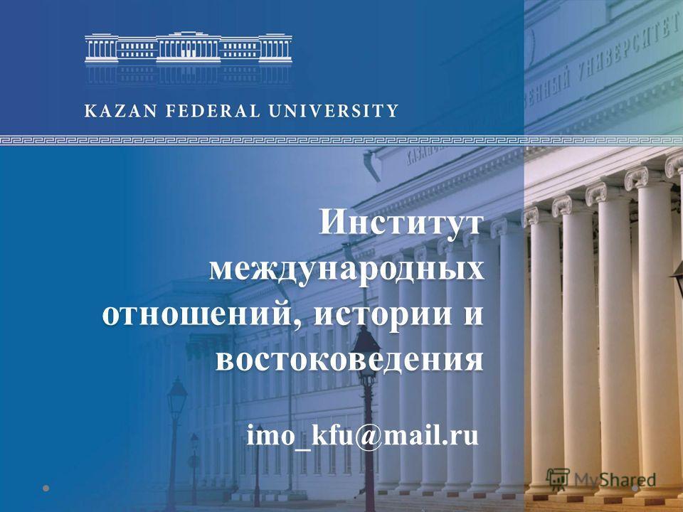 Институт международных отношений, истории и востоковедения imo_kfu@mail.ru