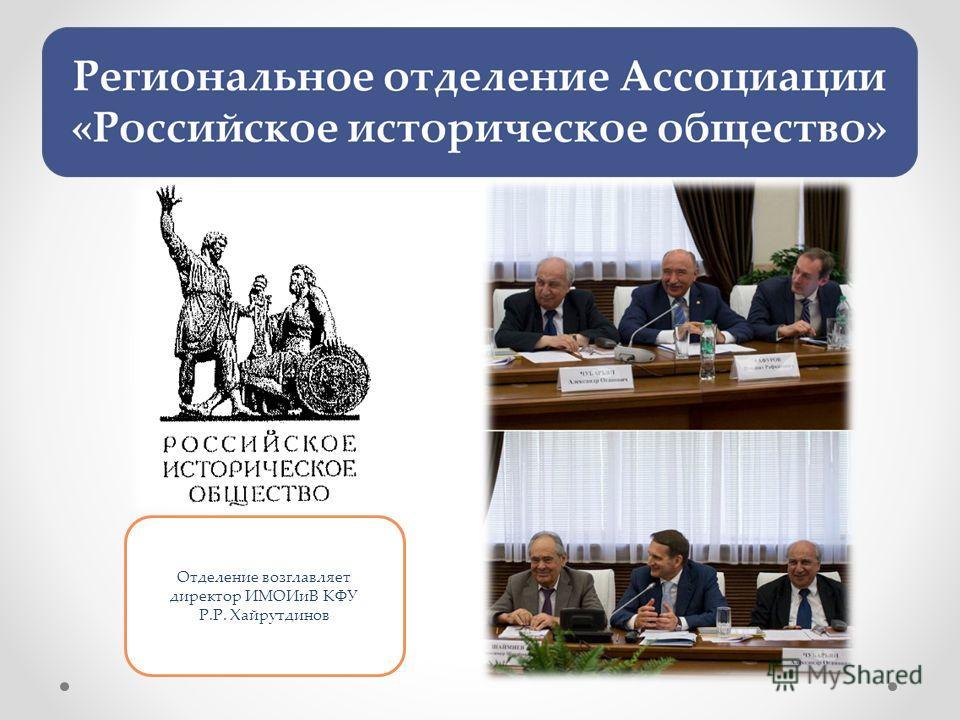 Отделение возглавляет директор ИМОИиВ КФУ Р.Р. Хайрутдинов