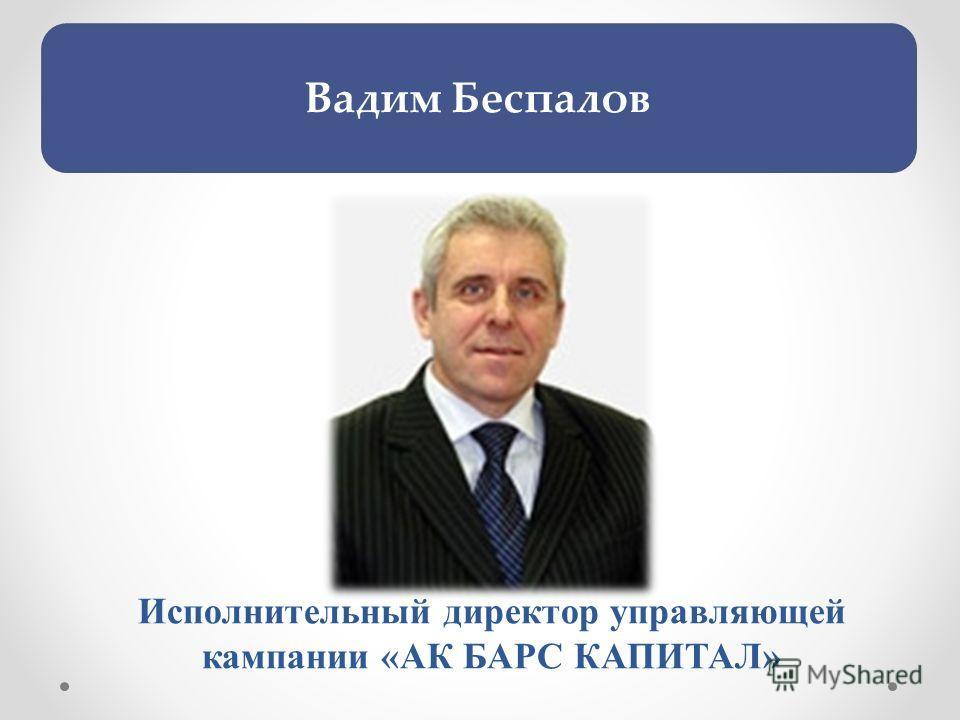 Исполнительный директор управляющей кампании «АК БАРС КАПИТАЛ» Вадим Беспалов