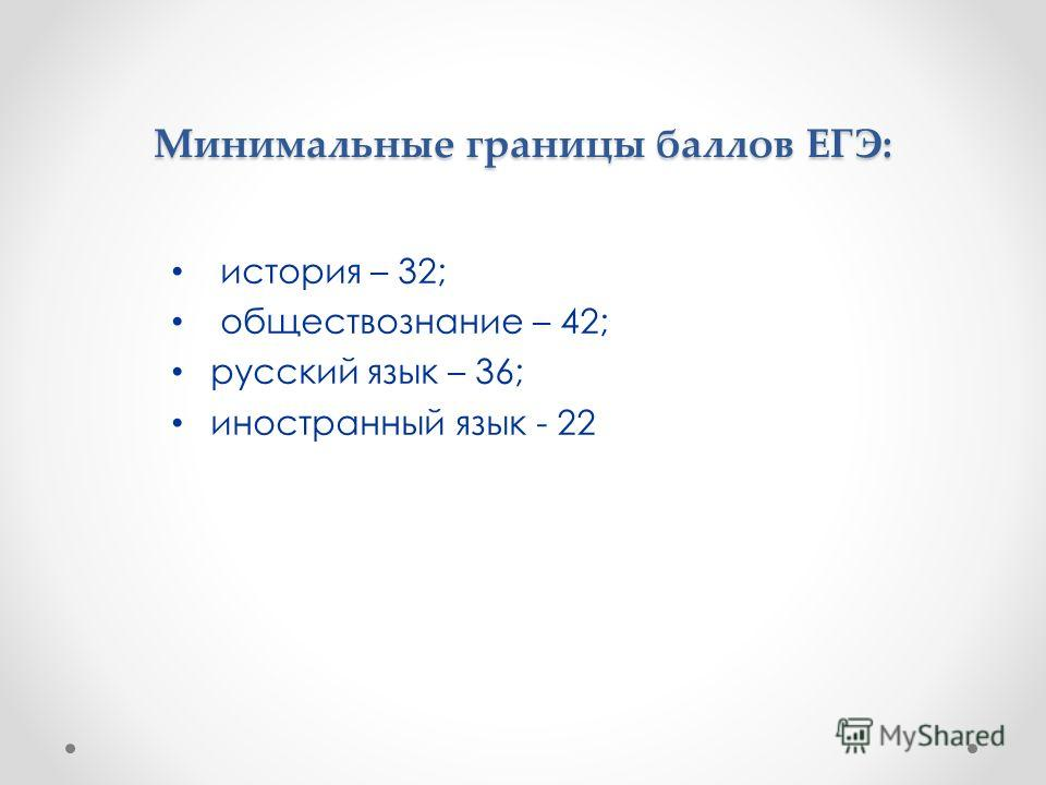 Минимальные границы баллов ЕГЭ: история – 32; обществознание – 42; русский язык – 36; иностранный язык - 22