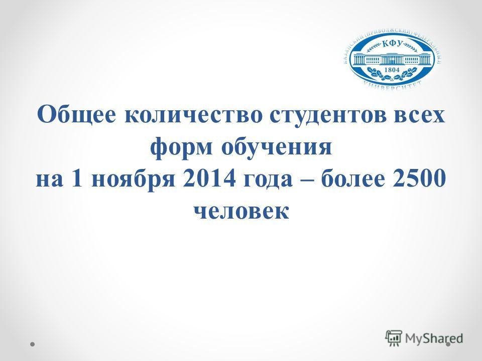 Общее количество студентов всех форм обучения на 1 ноября 2014 года – более 2500 человек