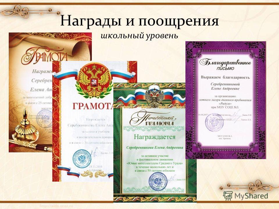 Награды и поощрения школьный уровень