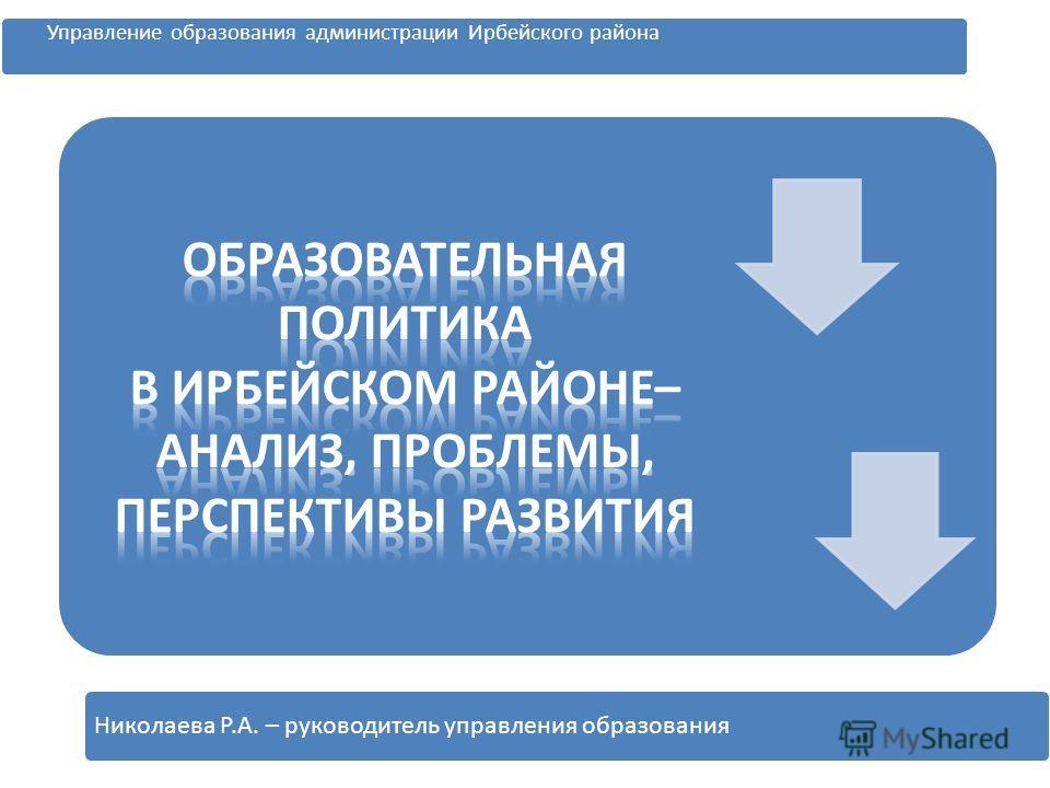 Управление образования администрации Ирбейского района Николаева Р.А. – руководитель управления образования