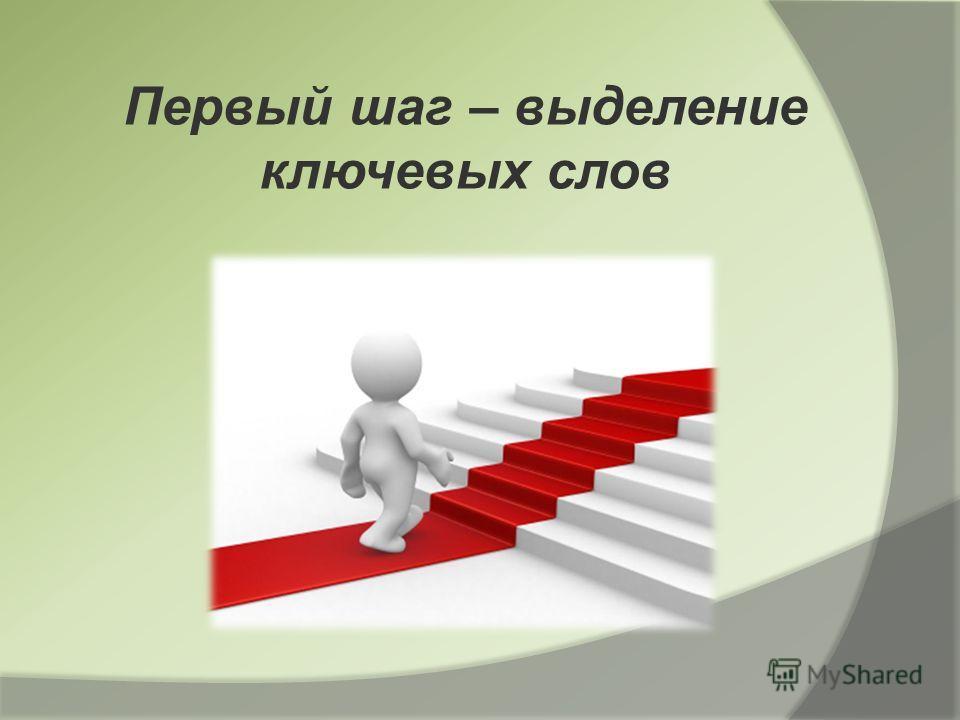 Первый шаг – выделение ключевых слов