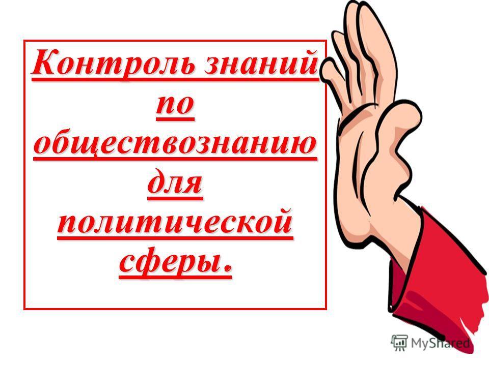 Контроль знаний по обществознанию для политической сферы.