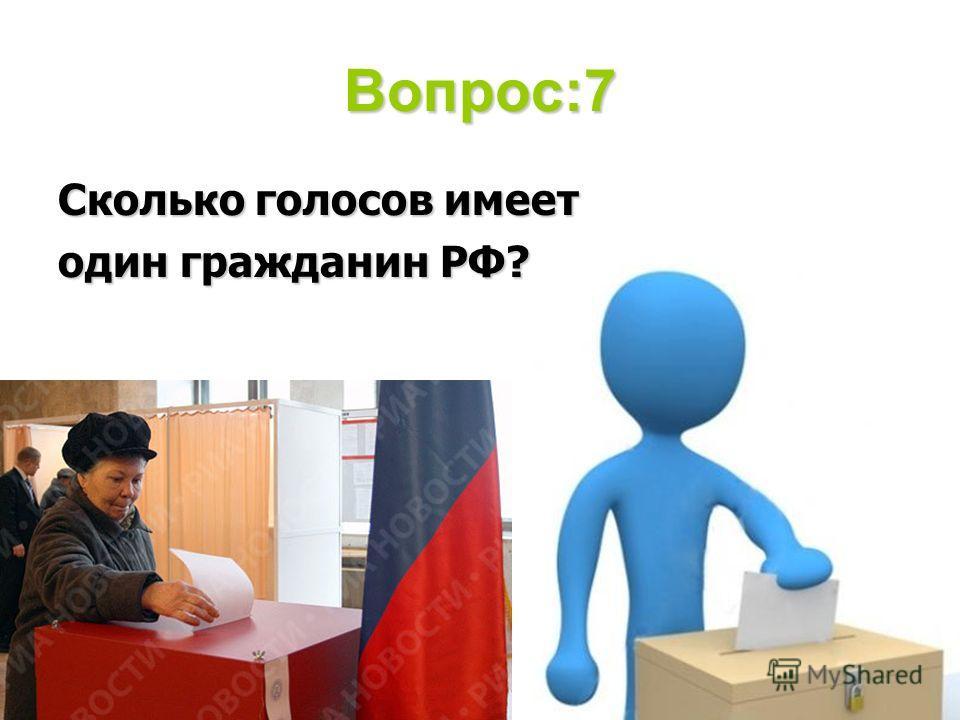 Вопрос:7 Сколько голосов имеет один гражданин РФ?