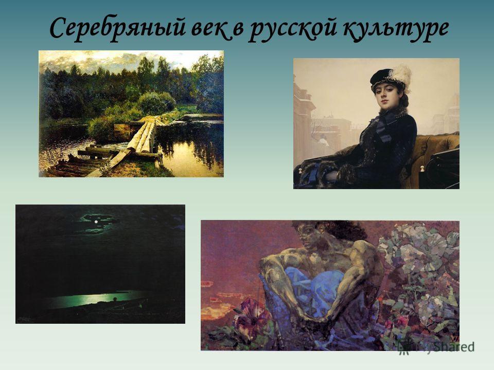 Серебряный век в русской культуре