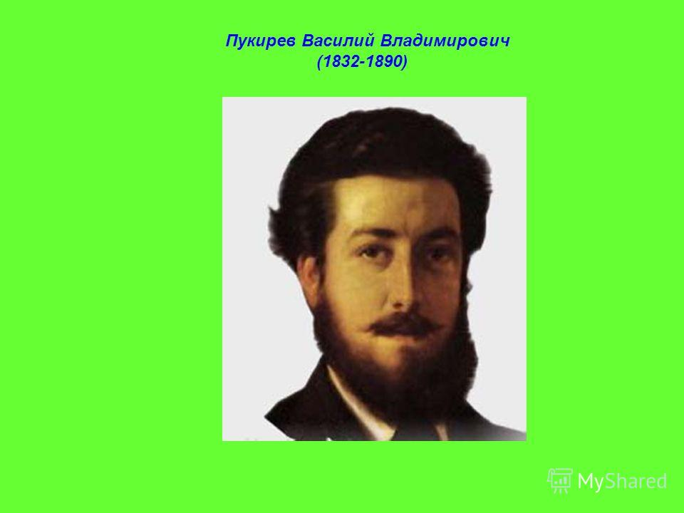 Пукирев Василий Владимирович (1832-1890)