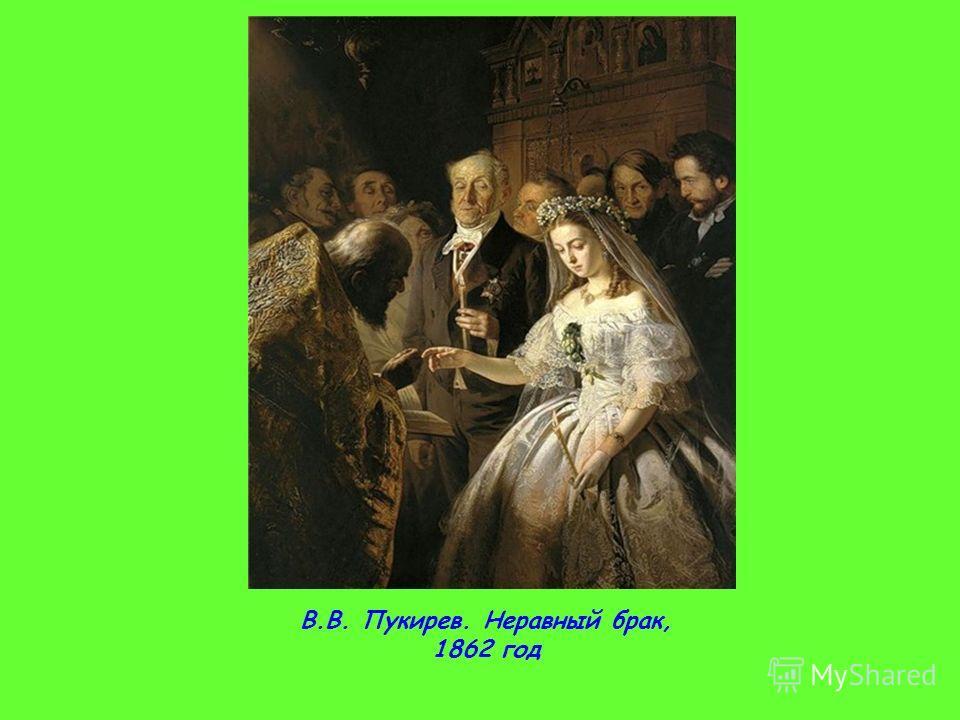 В.В. Пукирев. Неравный брак, 1862 год