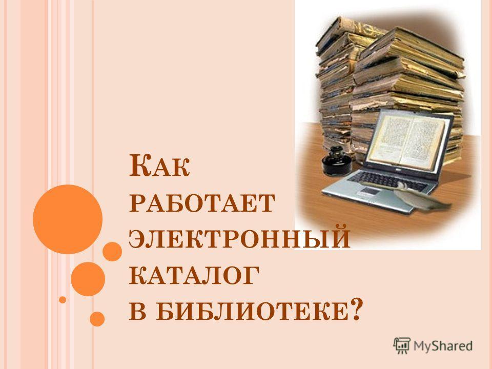 К АК РАБОТАЕТ ЭЛЕКТРОННЫЙ КАТАЛОГ В БИБЛИОТЕКЕ ?
