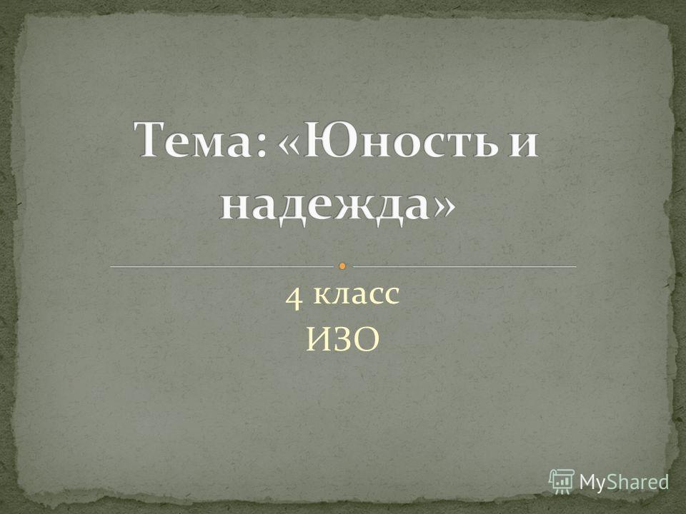 4 класс ИЗО