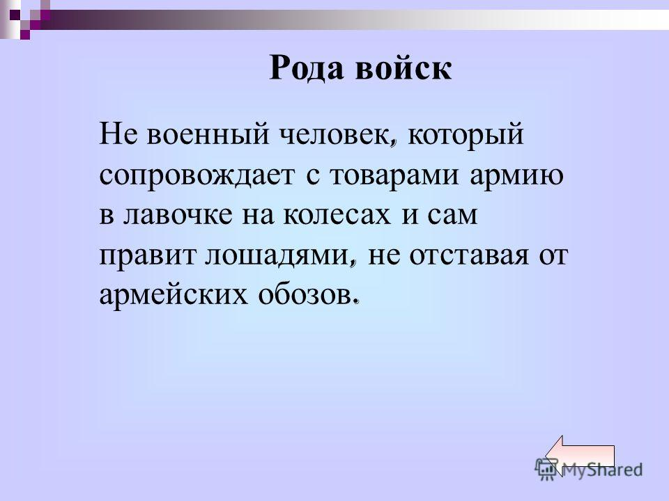 Рода войск Не военный человек, который сопровождает с товарами армию в лавочке на колесах и сам правит лошадями, не отставая от армейских обозов.