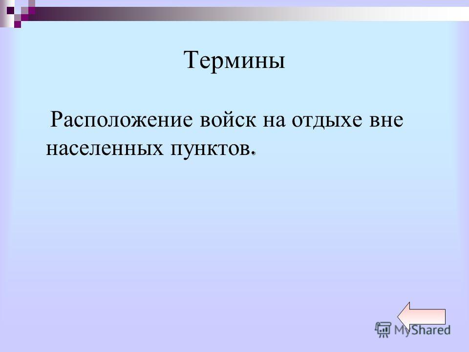 Термины Расположение войск на отдыхе вне населенных пунктов.