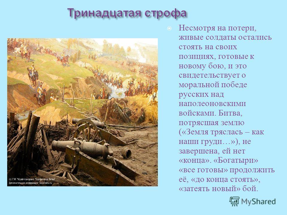 Несмотря на потери, живые солдаты остались стоять на своих позициях, готовые к новому бою, и это свидетельствует о моральной победе русских над наполеоновскими войсками. Битва, потрясшая землю (« Земля тряслась – как наши груди …»), не завершена, ей