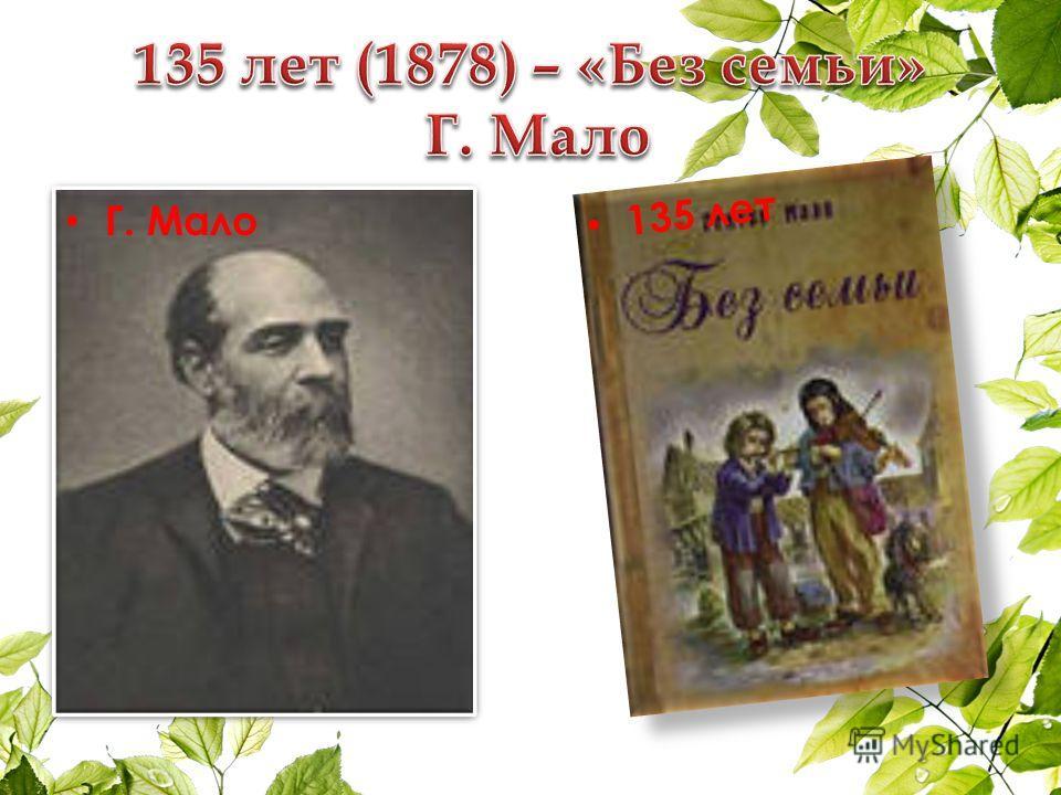 Г. Мало 135 лет