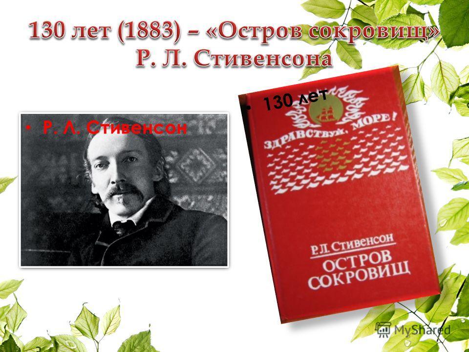 Р. Л. Стивенсон 130 лет