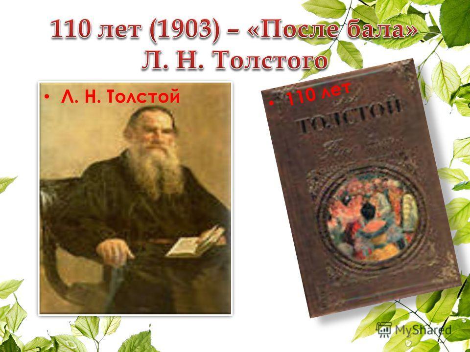 Л. Н. Толстой 110 лет