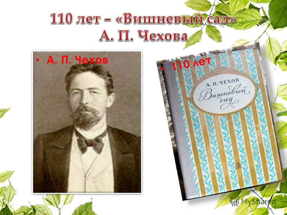 А. П. Чехов 110 лет