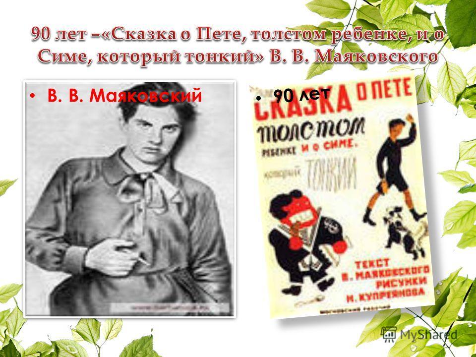 В. В. Маяковский 90 лет