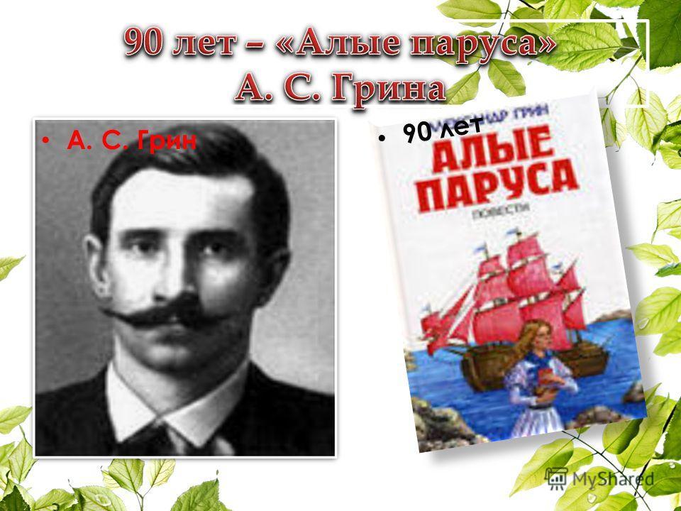 А. С. Грин 90 лет