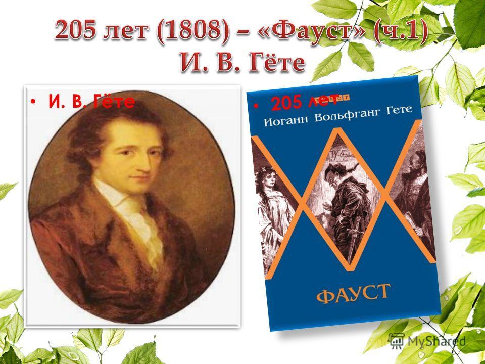 И. В. Гёте 205 лет
