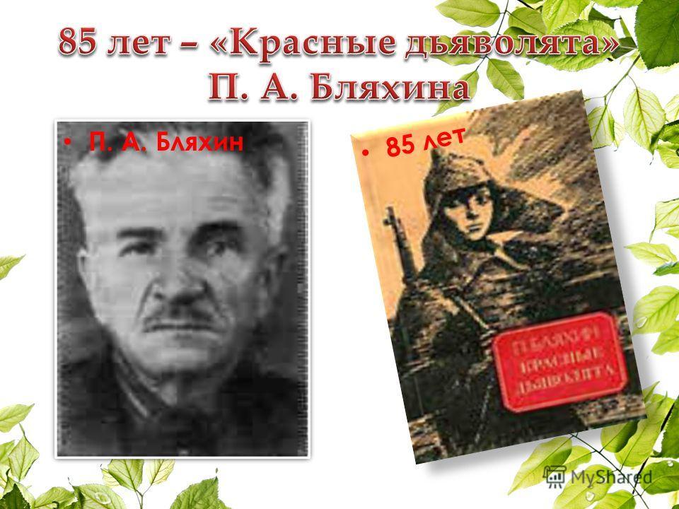 П. А. Бляхин 85 лет