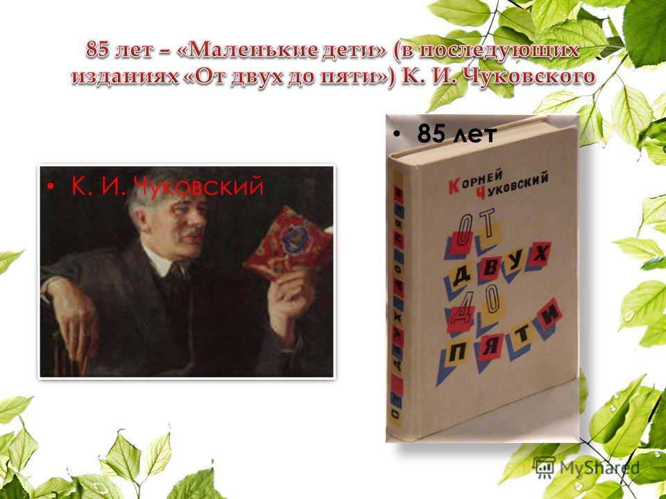К. И. Чуковский 85 лет