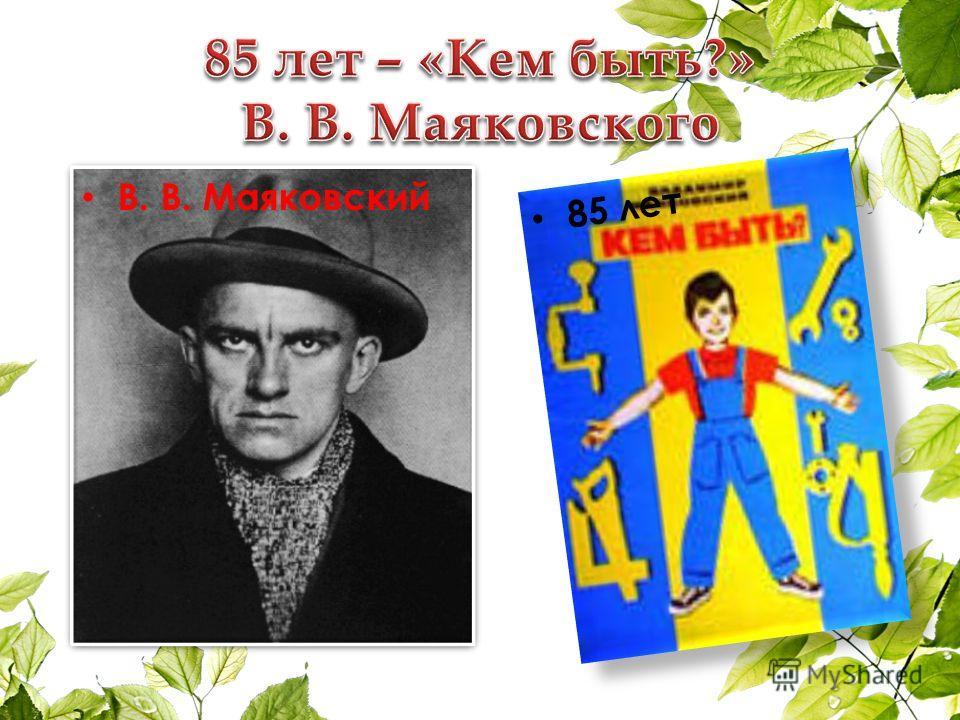 В. В. Маяковский 85 лет