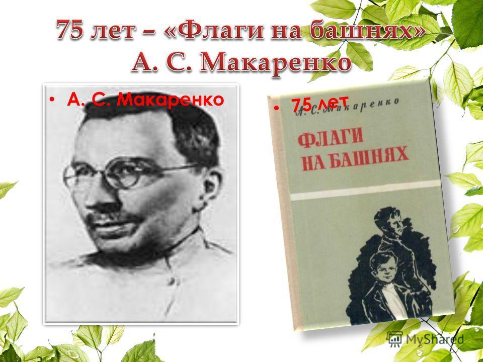 А. С. Макаренко 75 лет