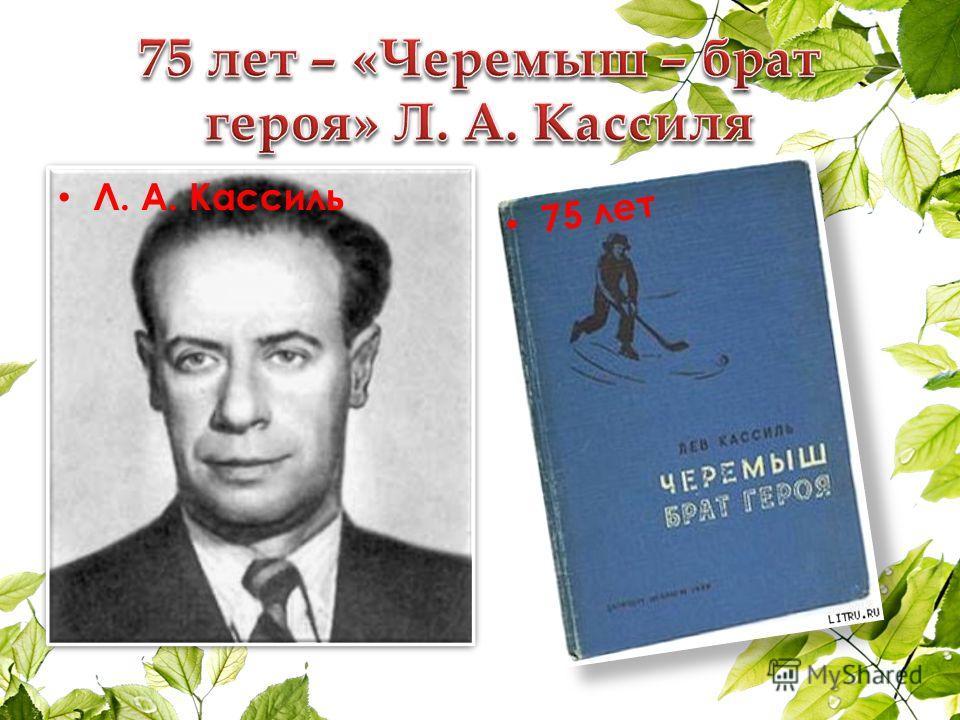 Л. А. Кассиль 75 лет