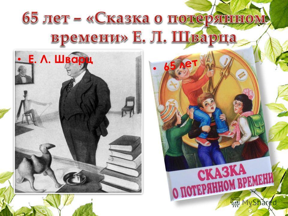 Е. Л. Шварц 65 лет