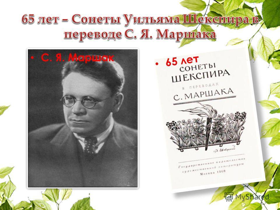 С. Я. Маршак 65 лет