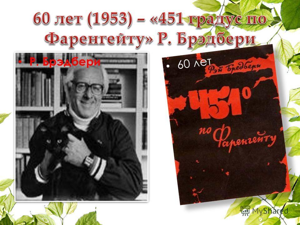 Р. Брэдбери 60 лет