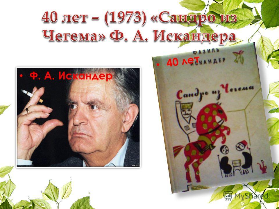 Ф. А. Искандер 40 лет