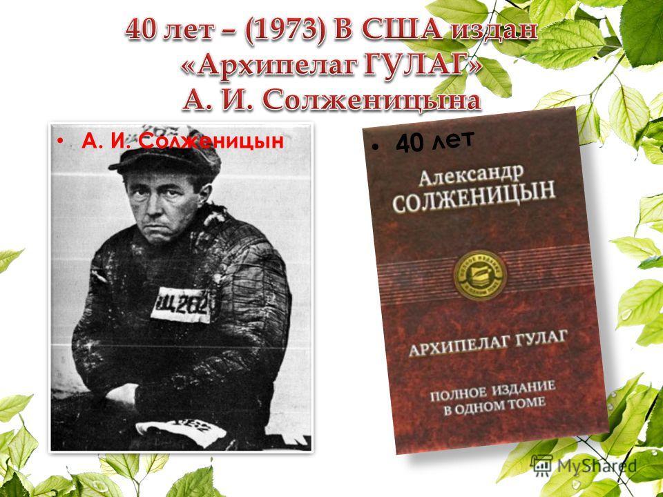 А. И. Солженицын 40 лет