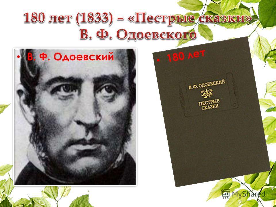 В. Ф. Одоевский 180 лет