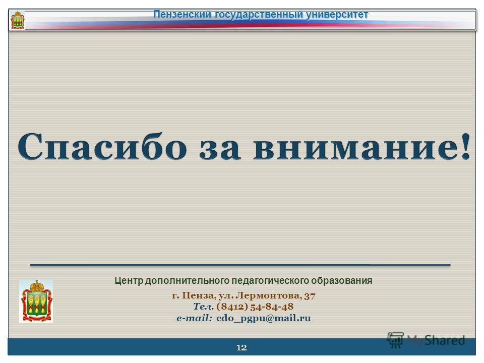Пензенский государственный университет 12 Центр дополнительного педагогического образования г. Пенза, ул. Лермонтова, 37 Тел. (8412) 54-84-48 e-mail: cdo_pgpu@mail.ru