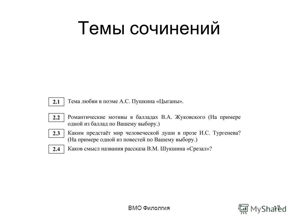 Темы сочинений ВМО Филолгия 17