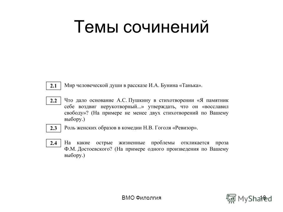 Темы сочинений ВМО Филолгия 18
