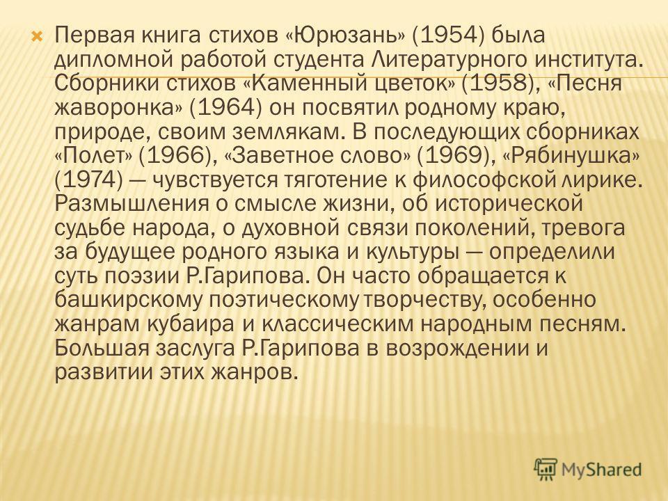 Первая книга стихов «Юрюзань» (1954) была дипломной работой студента Литературного института. Сборники стихов «Каменный цветок» (1958), «Песня жаворонка» (1964) он посвятил родному краю, природе, своим землякам. В последующих сборниках «Полет» (1966)