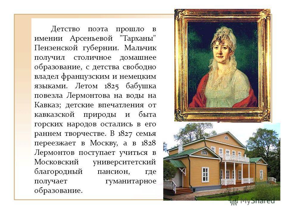 Детство поэта прошло в имении Арсеньевой