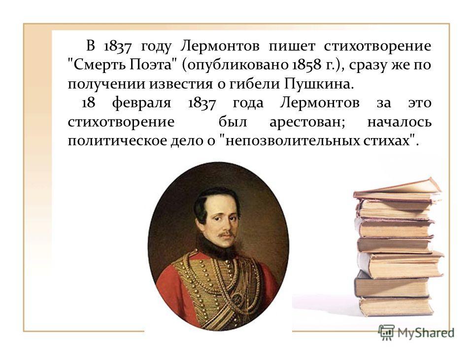 В 1837 году Лермонтов пишет стихотворение