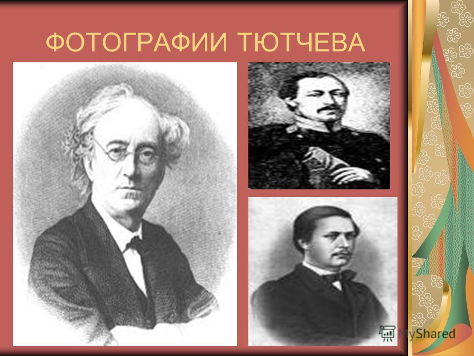 ФОТОГРАФИИ ТЮТЧЕВА